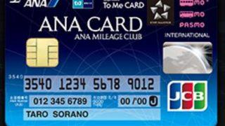 ANAマイルをお得にためるにはソラチカカードが必須!お得な理由をご紹介します!